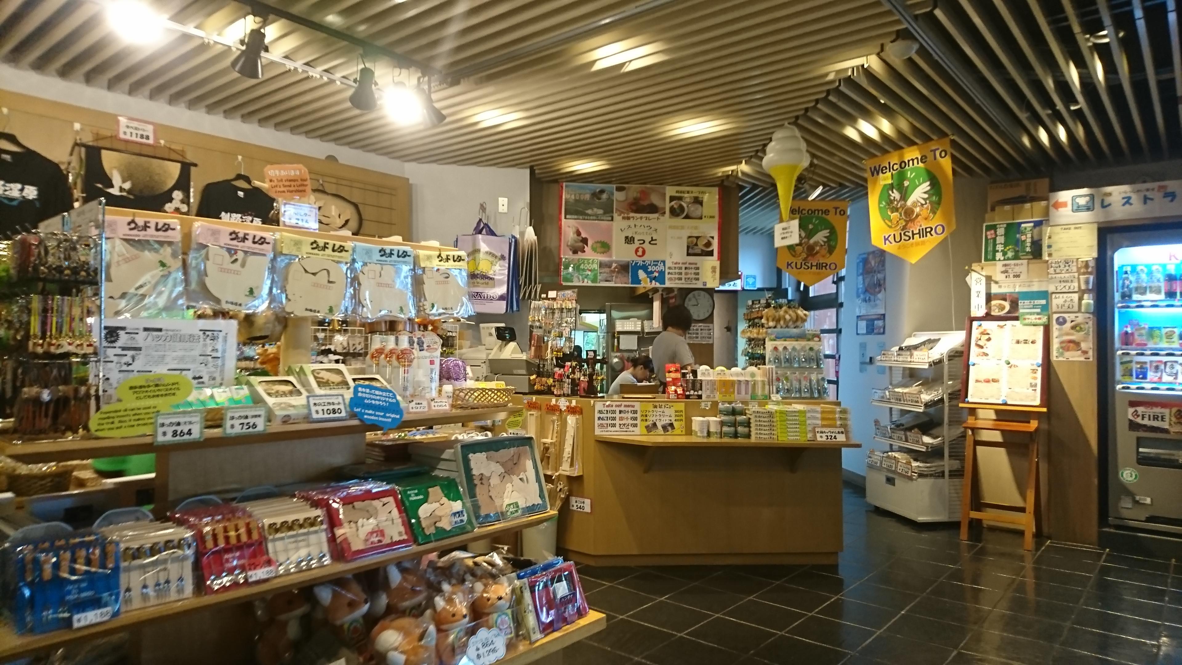 釧路市湿原展望台の売店