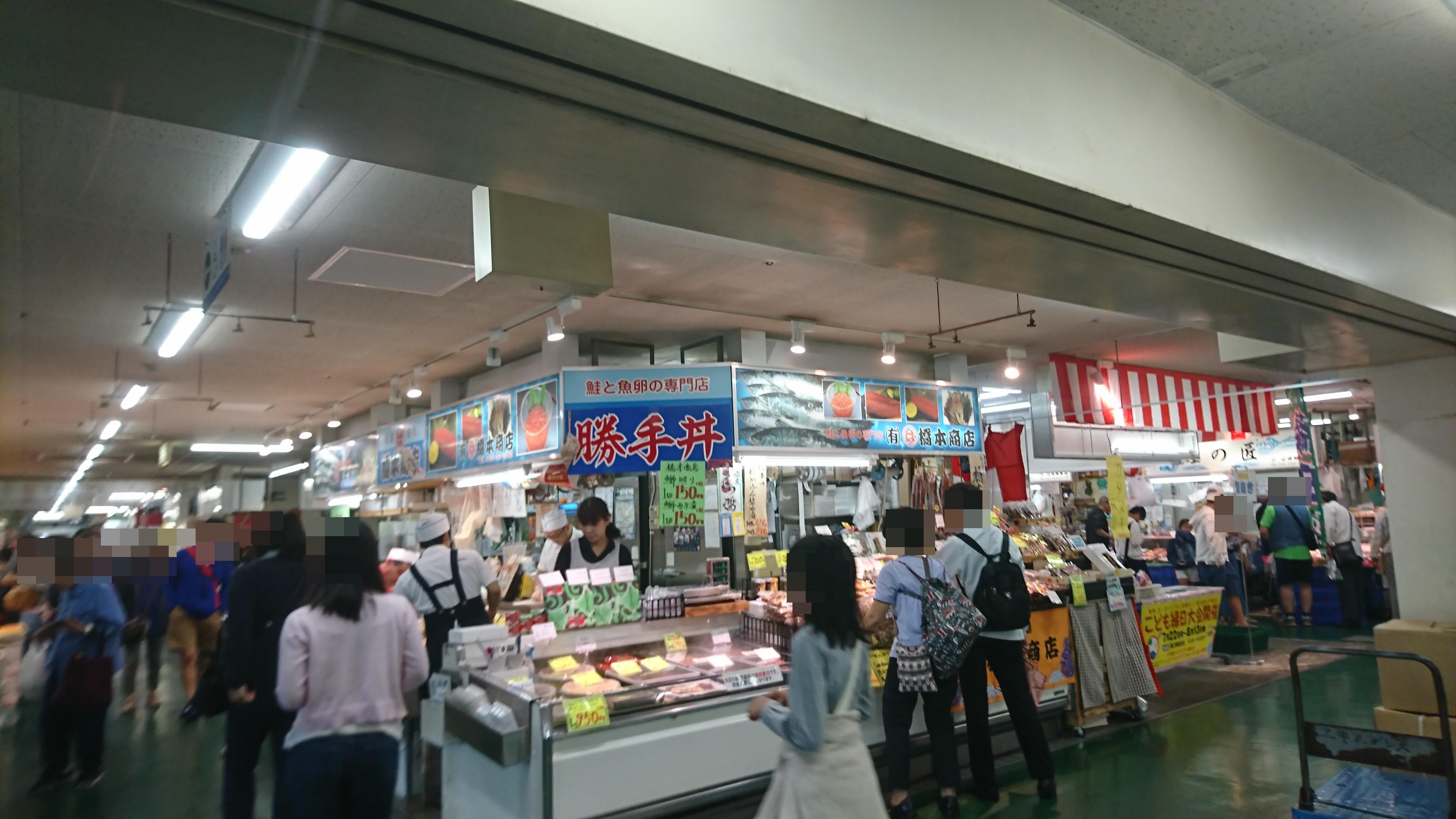 釧路の和商市場