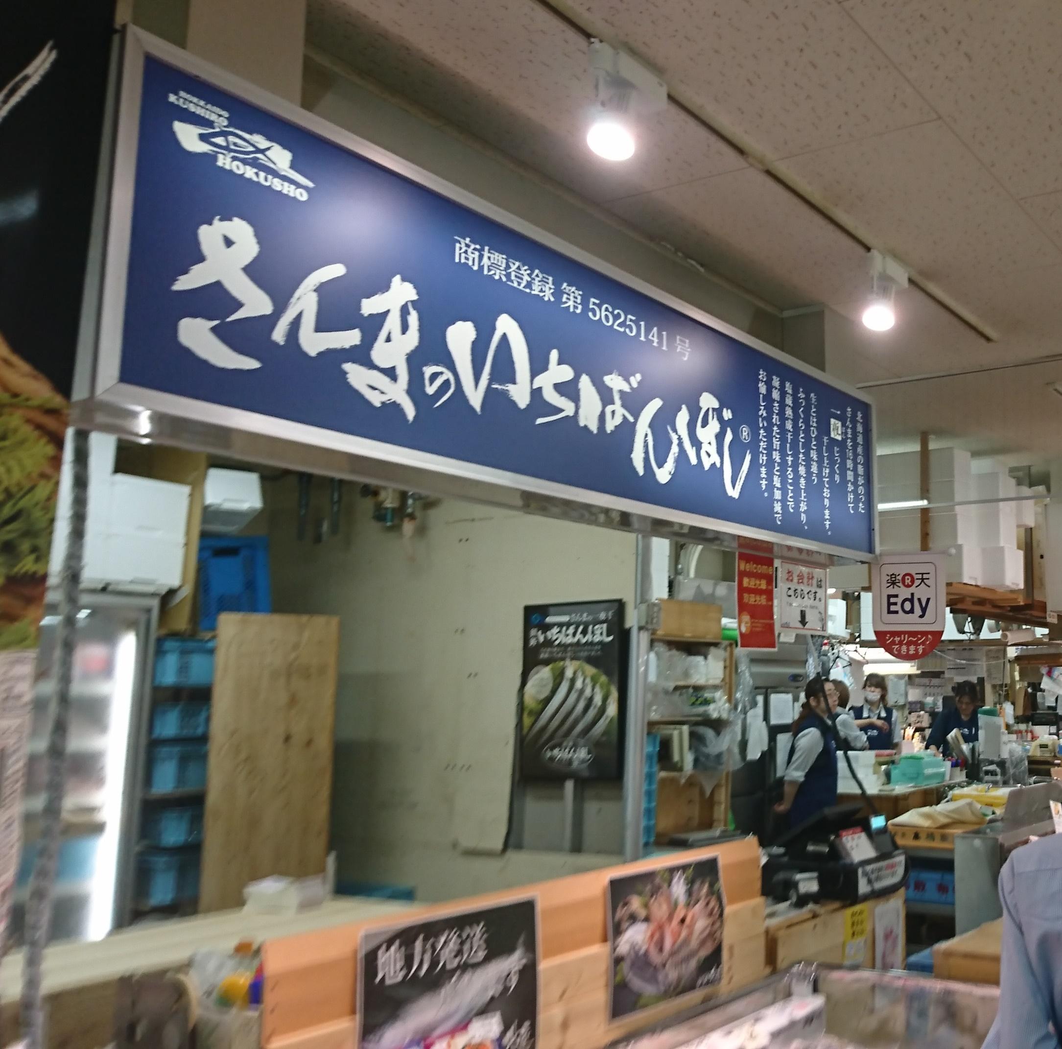 釧路で勝手丼が有名な和商市場