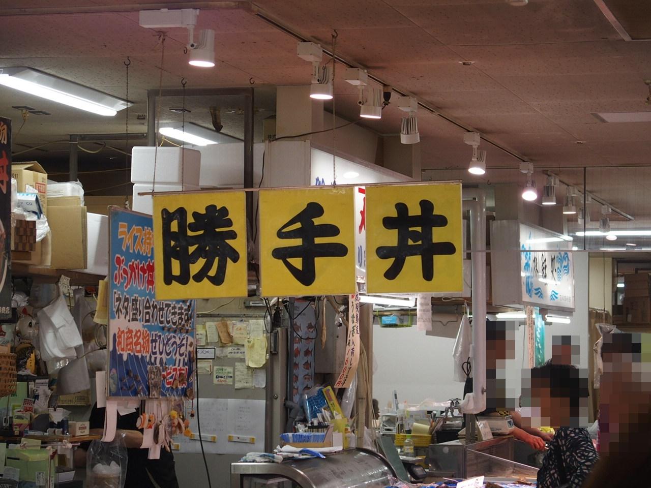 勝手丼が有名な釧路の和商市場