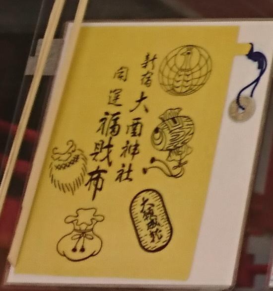 花園神社の福財布