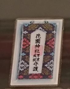 花園神社の学業成就守り