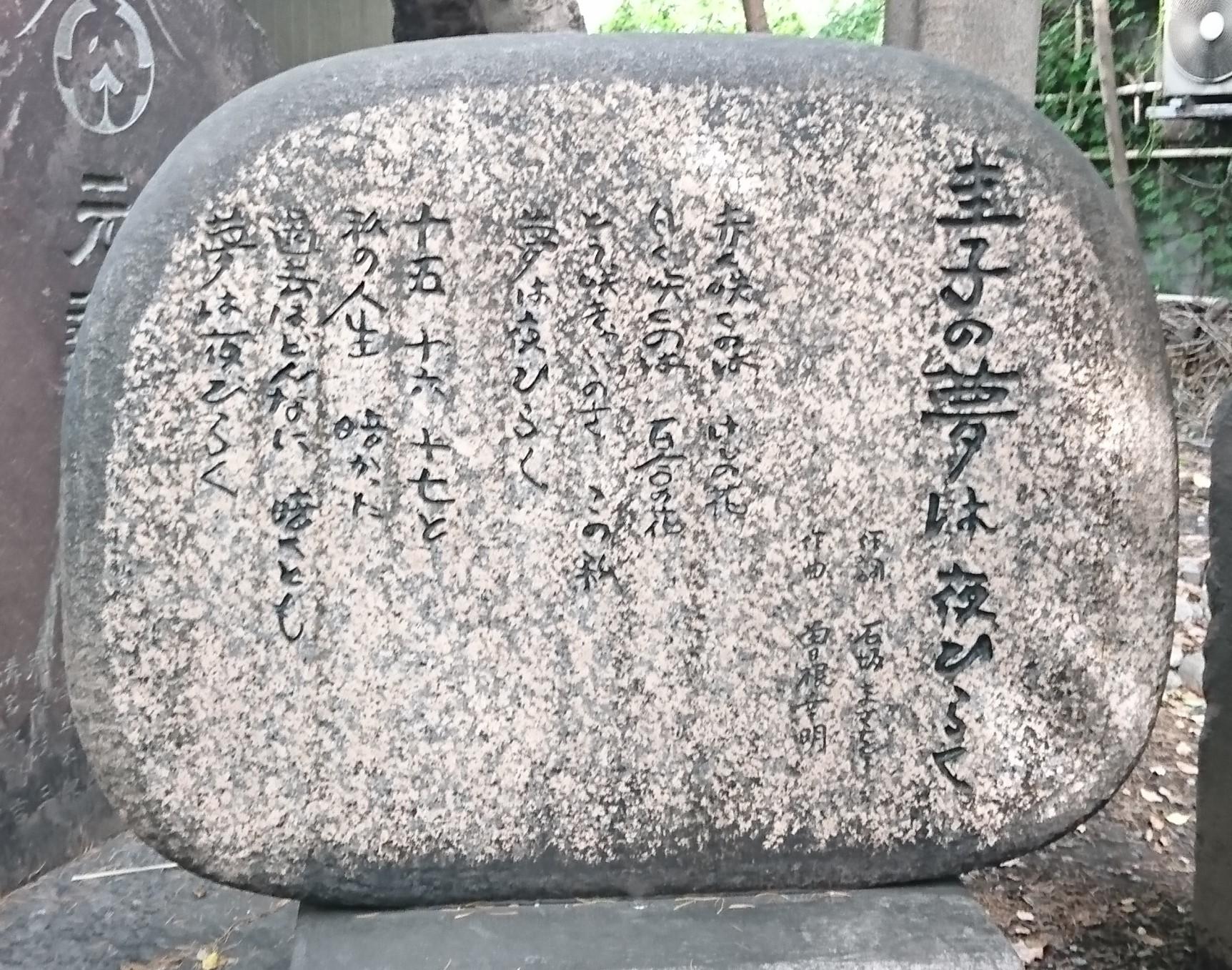 花園神社の境内にある浅間芸能神社の圭子の夢は夜開くの歌碑