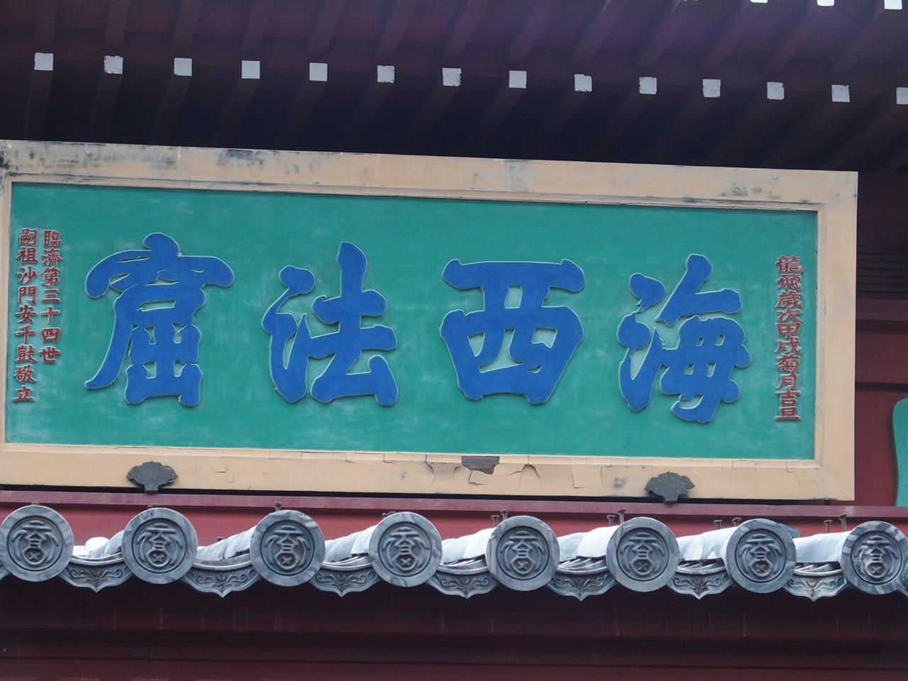 長崎崇福寺の国宝大雄宝殿