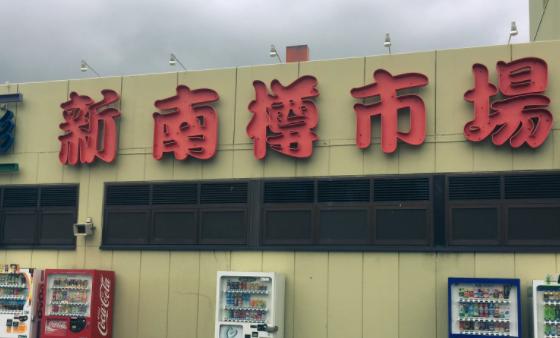 小樽の新南樽市場