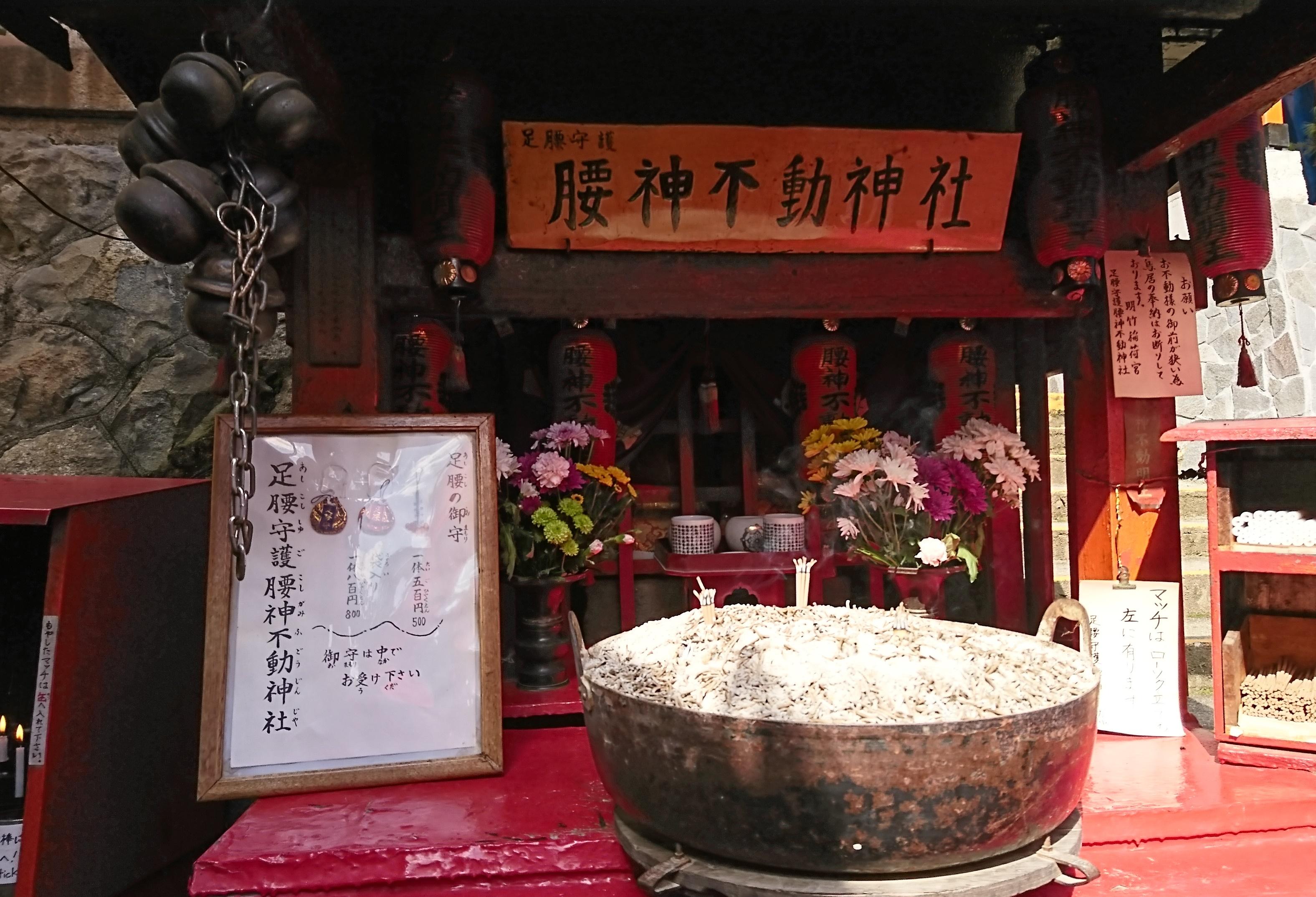 伏見稲荷大社の裏参道にある腰神不動神社