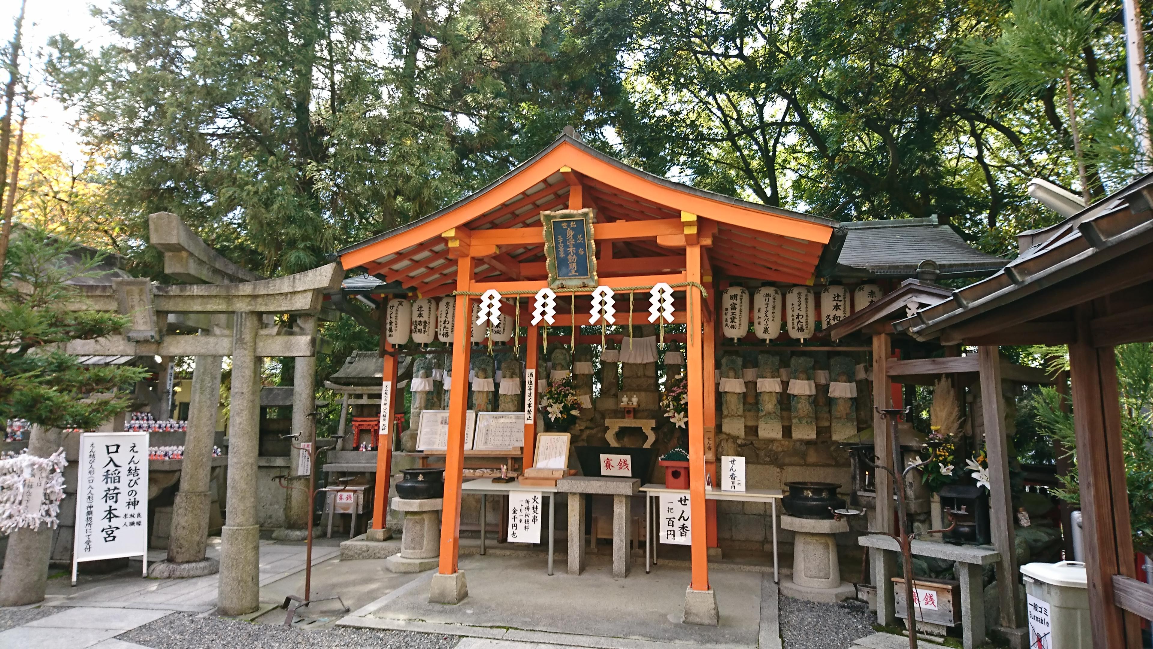 京都伏見稲荷大社の裏参道にある荒木神社