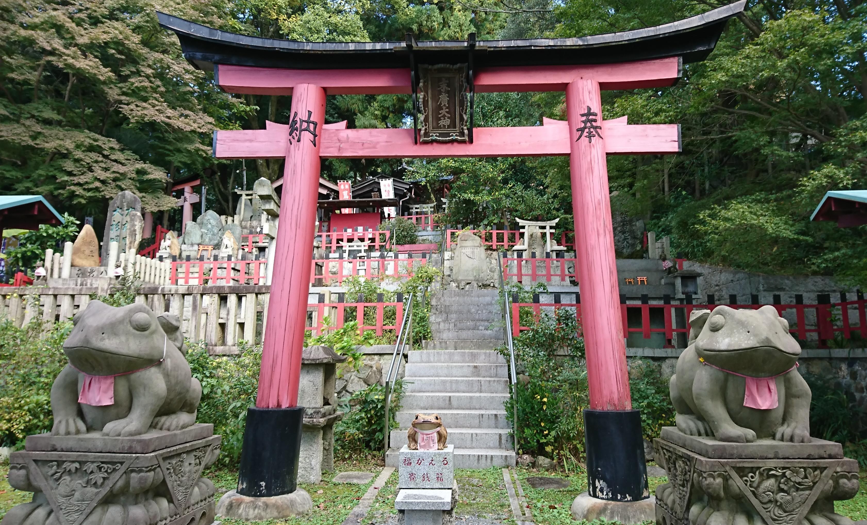 京都伏見稲荷大社の裏参道にある末廣大神