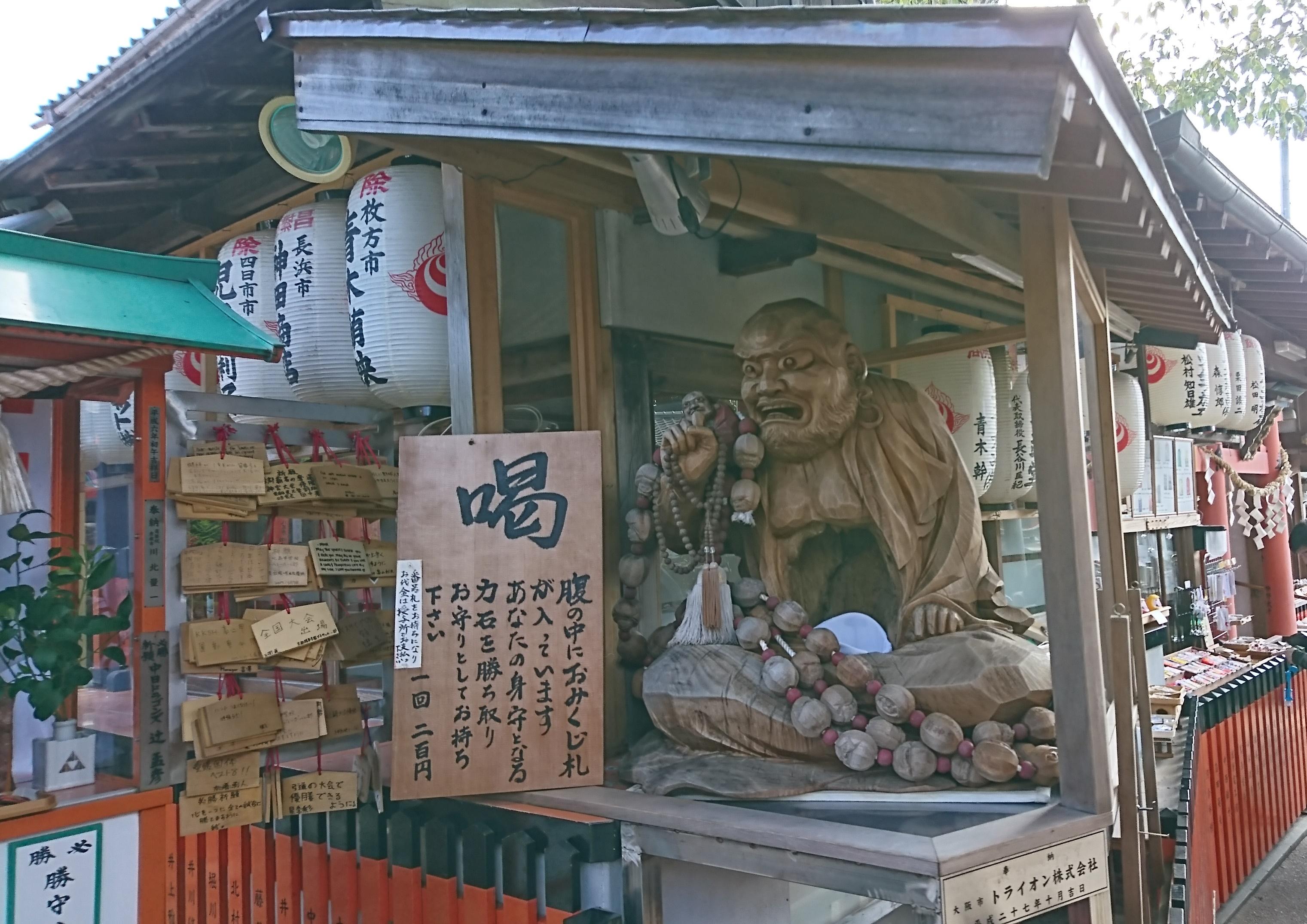 伏見稲荷大社の裏参道にある喝法師像