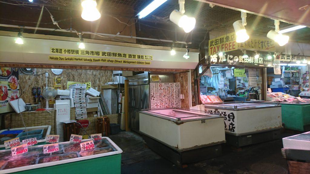 小樽の三角市場