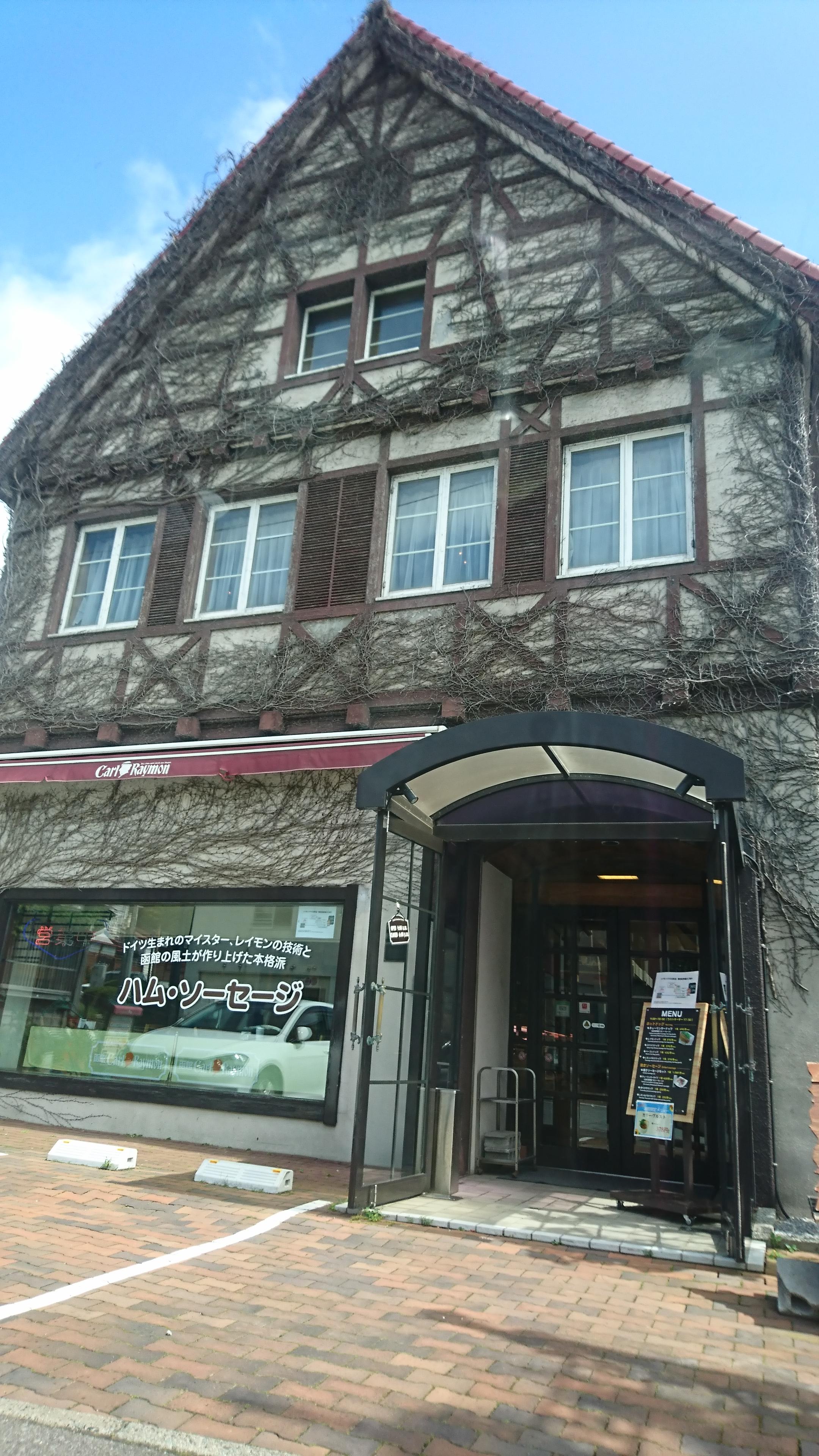 函館市元町のグルメといえばレイモンハウス