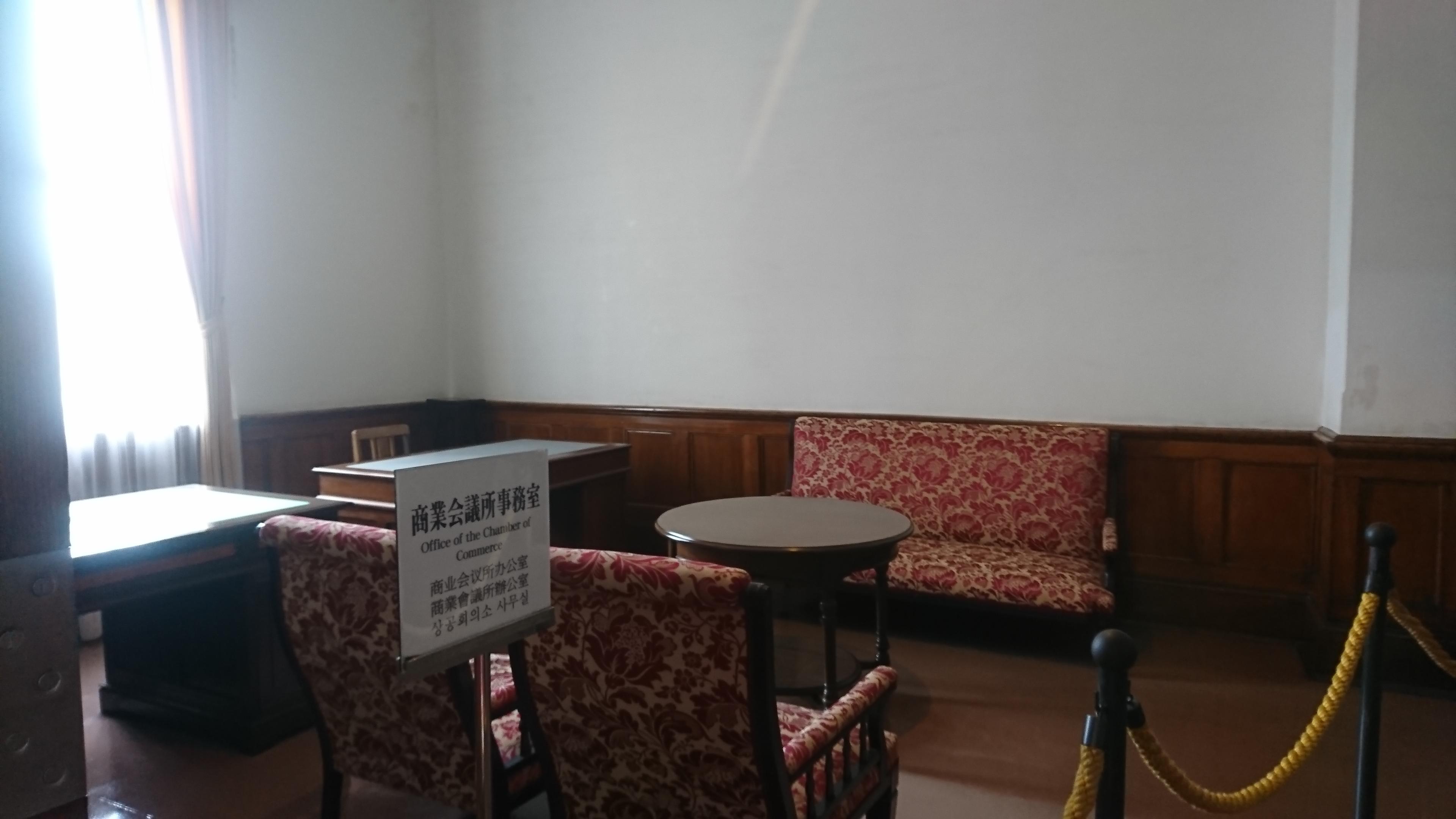 旧函館区公会堂の商工会議所事務室