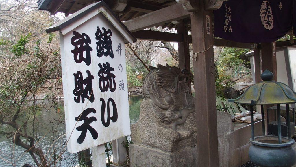 吉祥寺七福神|弁財天
