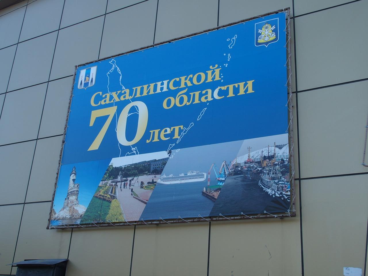 ダイヤモンドプリンセスで寄港したコルサコフのカルチャーセンター
