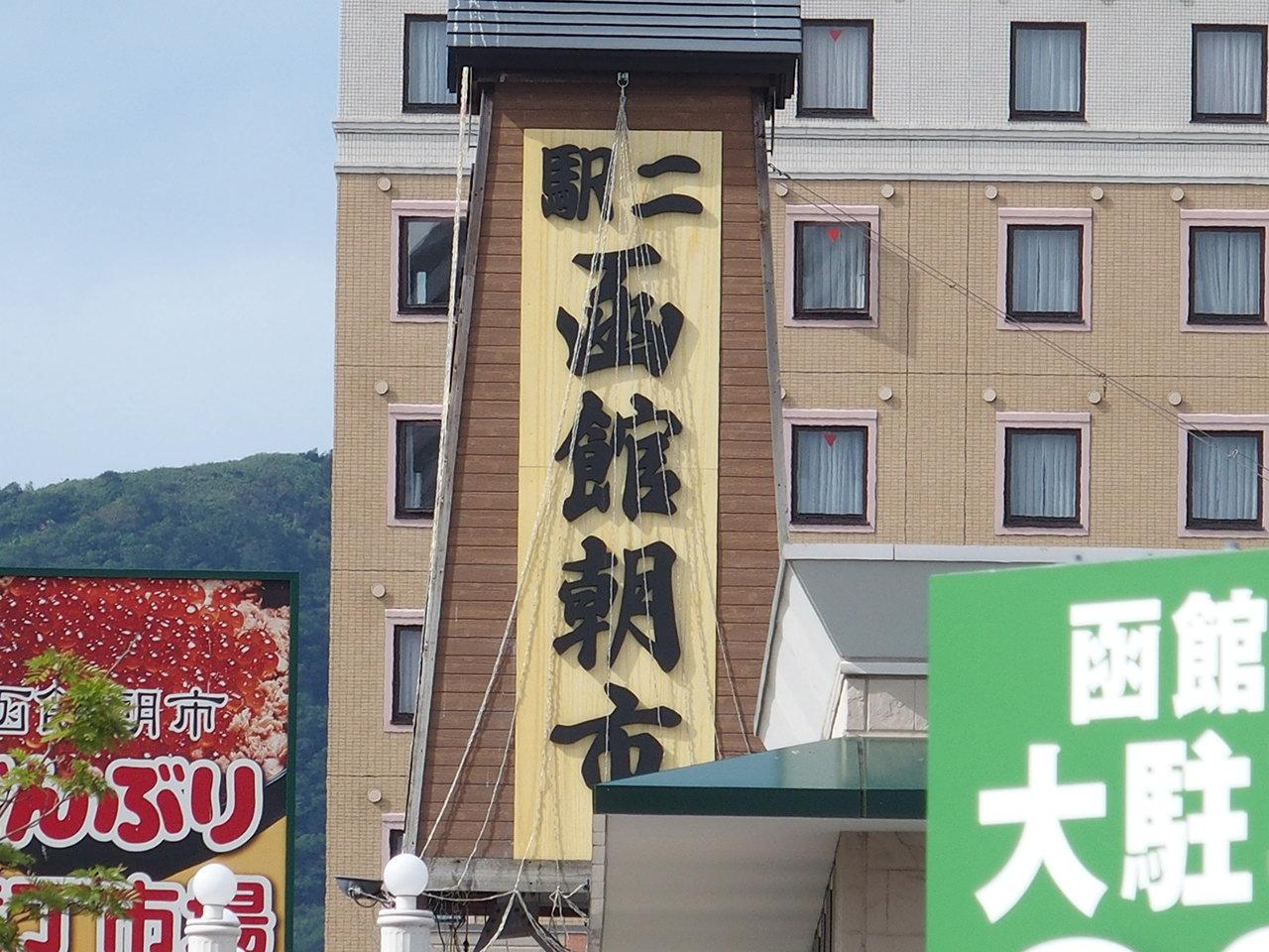 函館の朝市