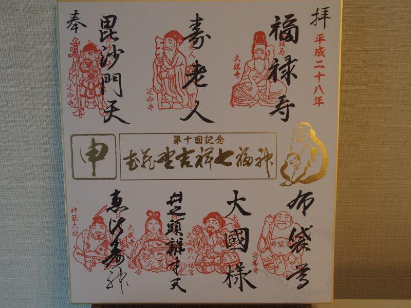 吉祥寺七福神の色紙