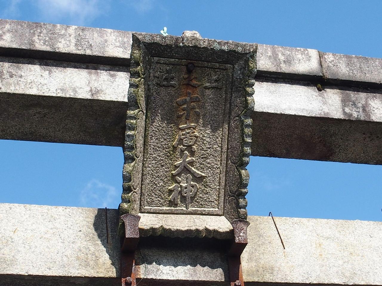 京都伏見稲荷大社の一の峰