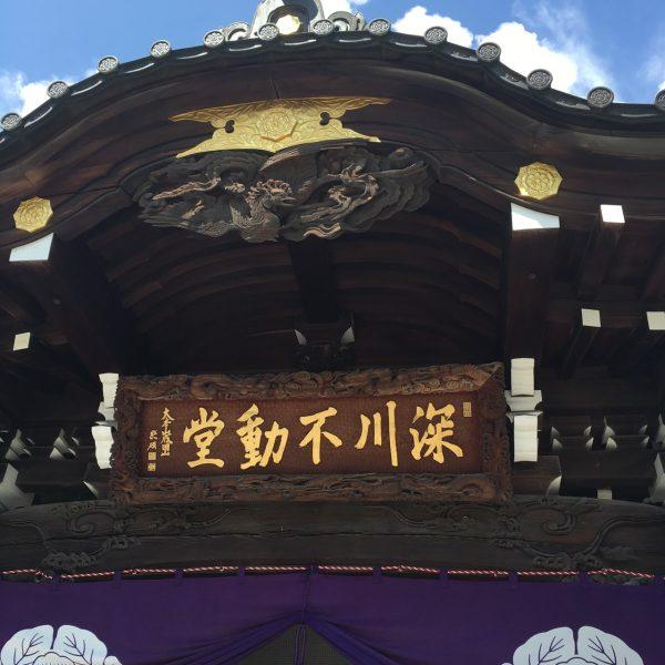 御護摩祈祷で有名な深川不動堂