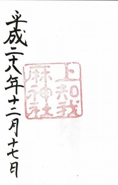 熱田神宮の上知我麻神社の御朱印