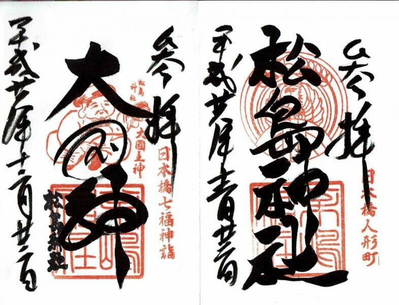 日本橋七福神の松嶋神社の御朱印
