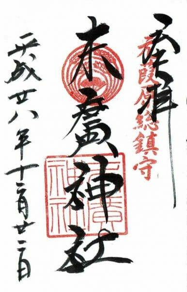 日本橋七福神の末廣神社の御朱印