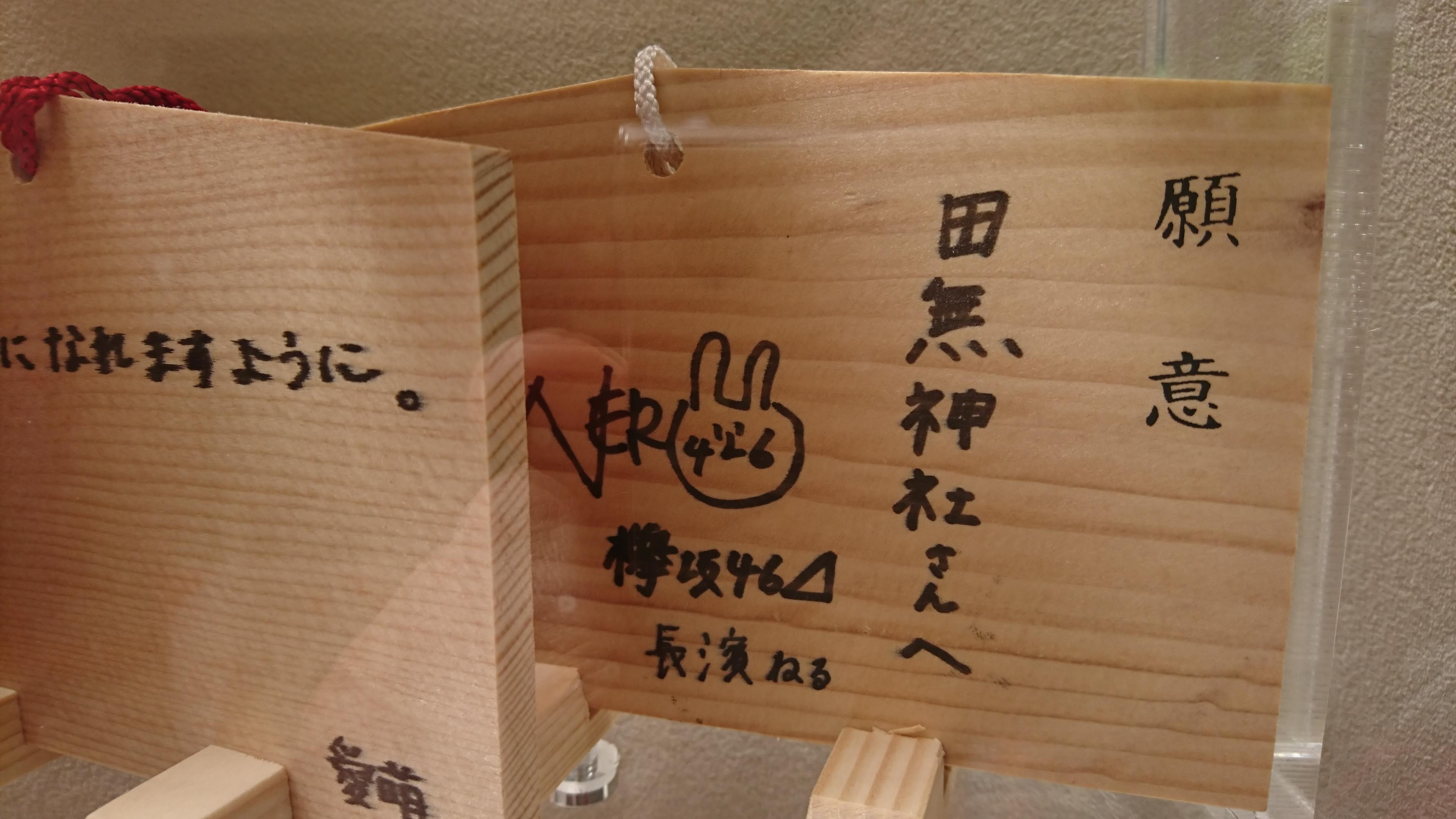 欅坂46の長濱ねるさんが田無神社に奉納した絵馬