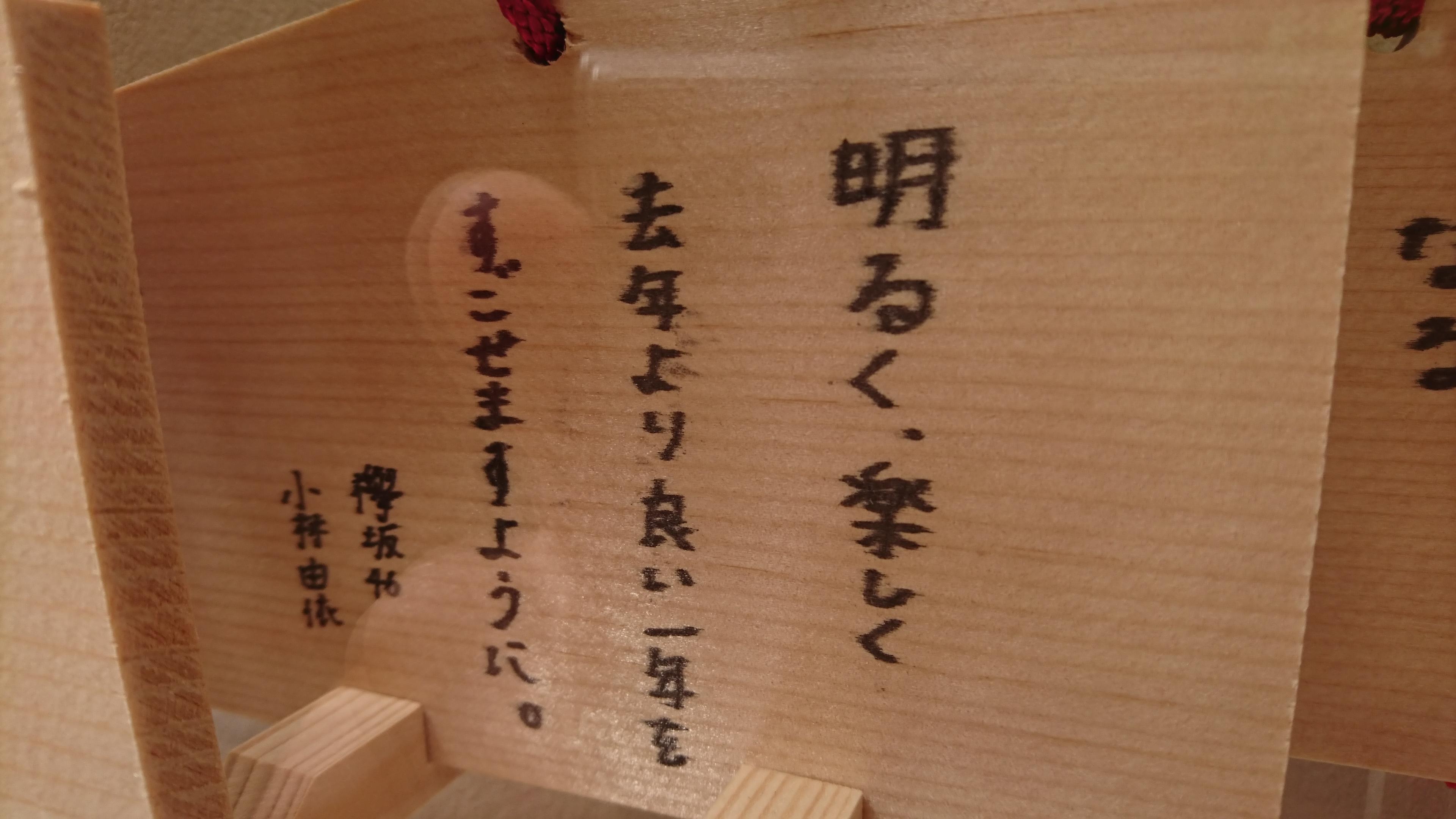 田無神社に奉納された欅坂46の小林由依さんの絵馬