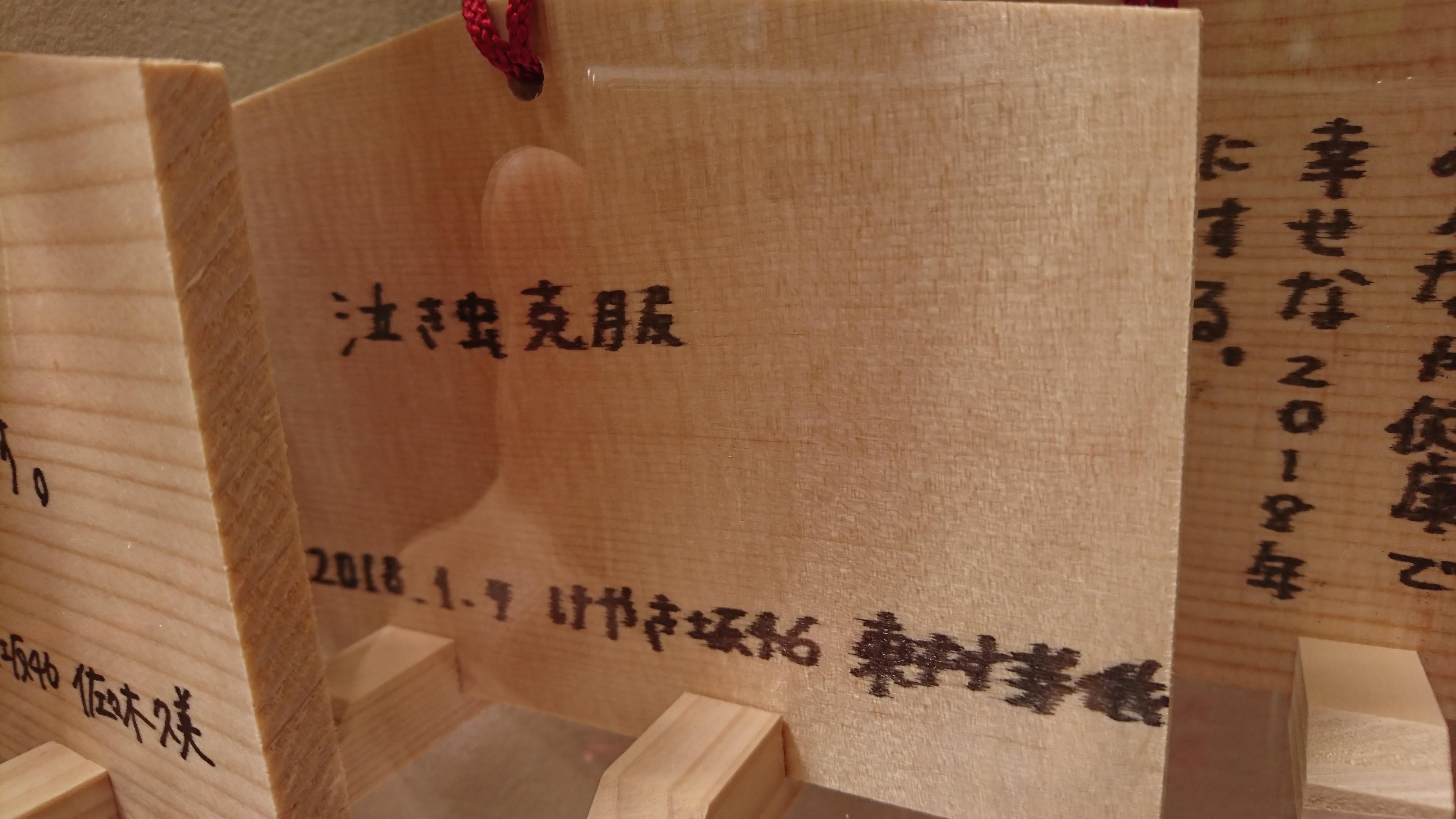 けやき坂46の東村芽衣さんの絵馬