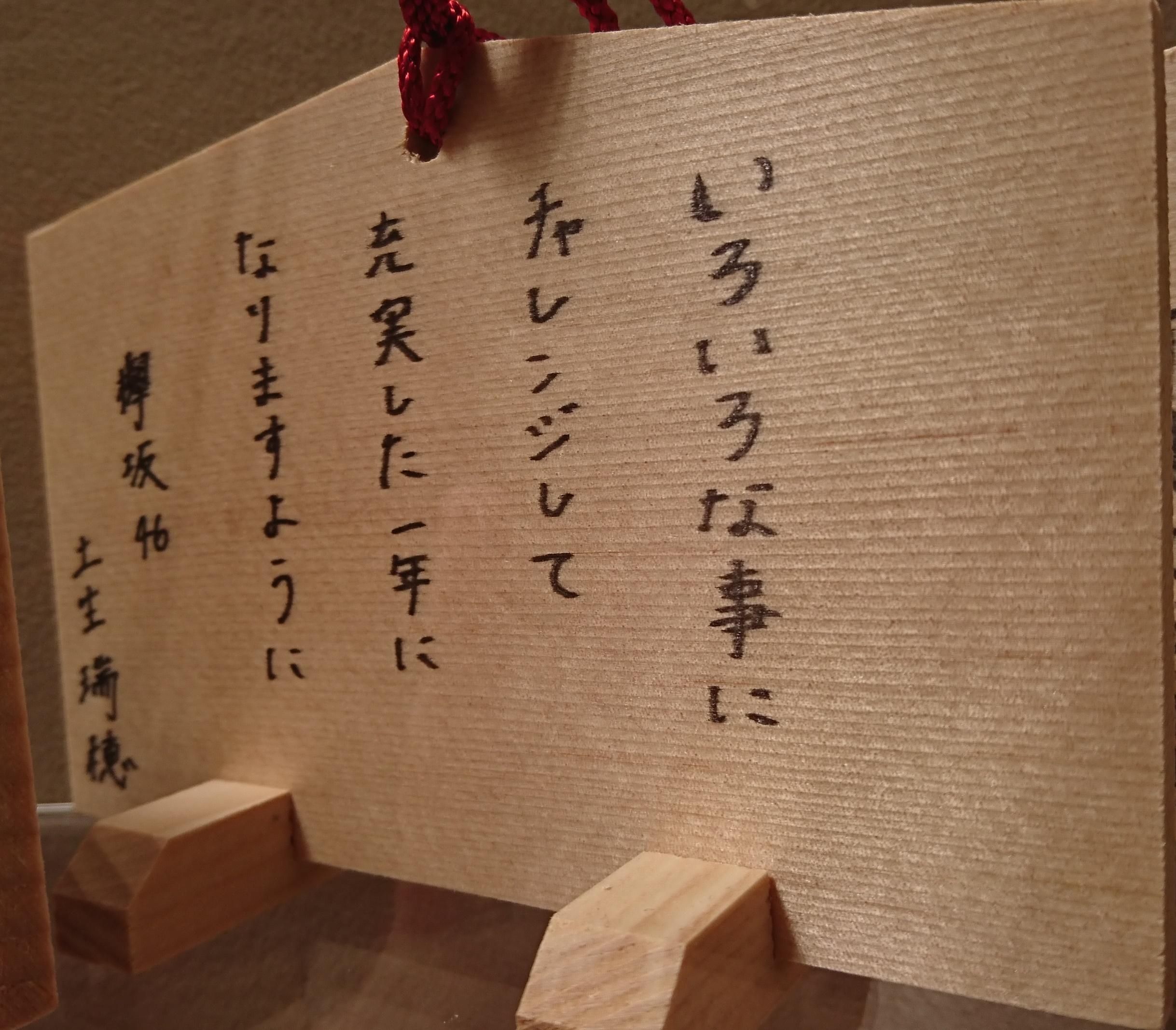 欅坂46の土生瑞穂さんが田無神社に奉納した絵馬