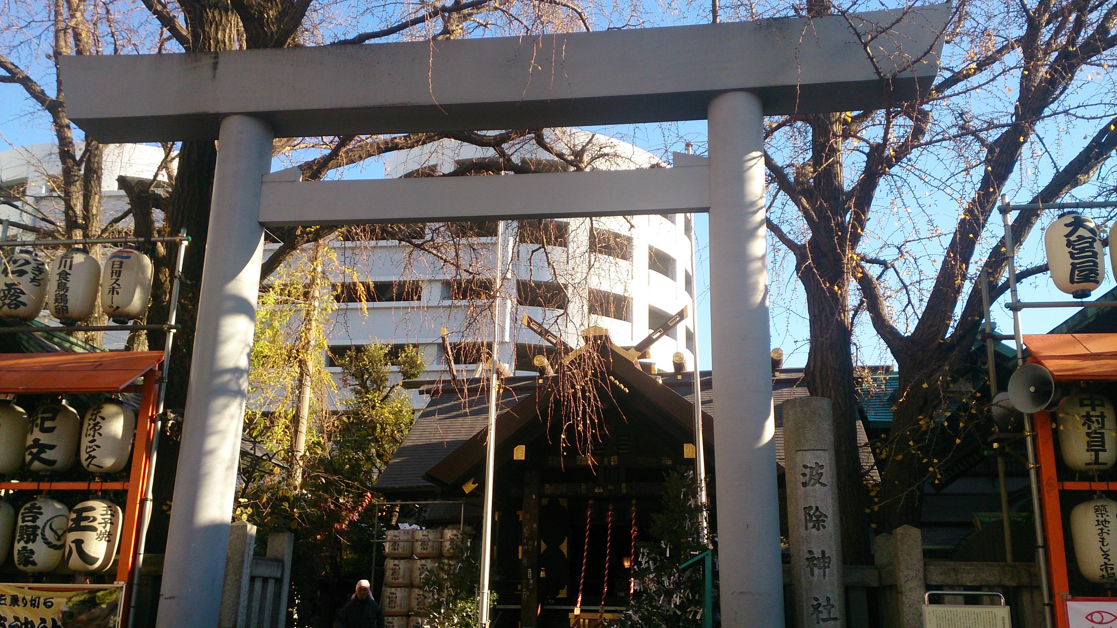 築地の波除神社