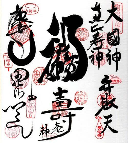 隅田川七福神巡りの御朱印色紙