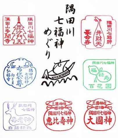隅田川七福神のスタンプ色紙