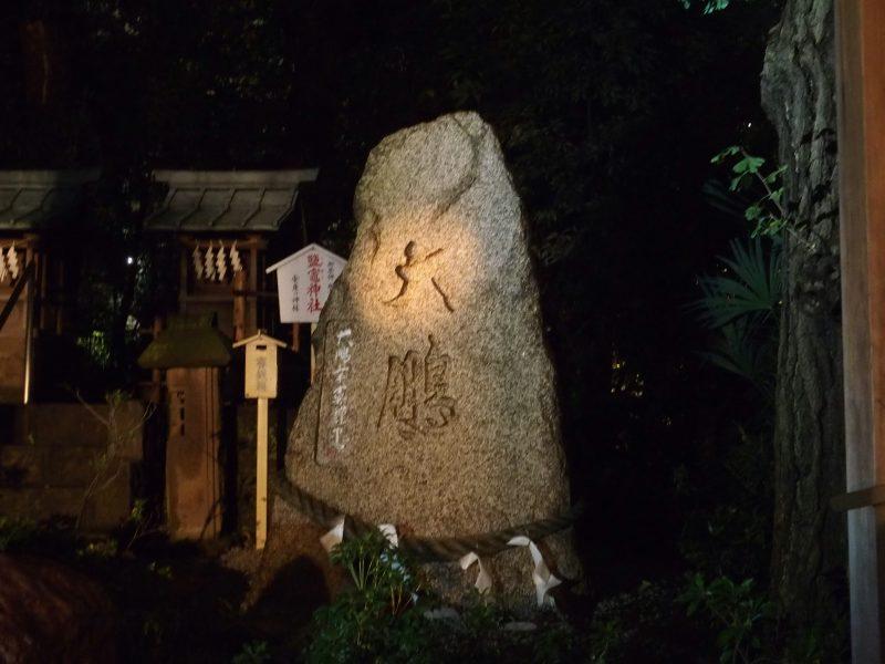 田無神社の大鵬碑