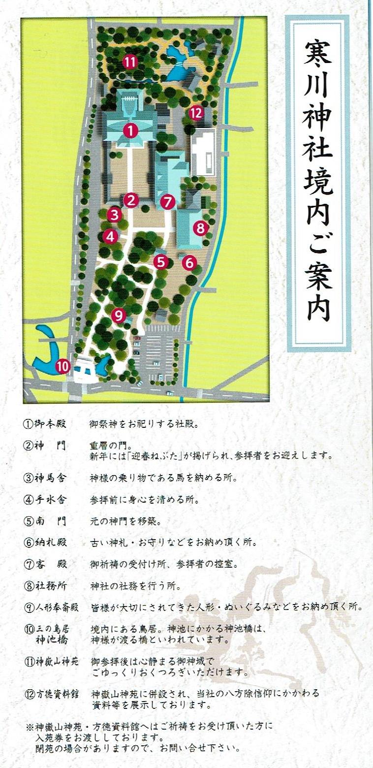寒川神社の境内MAP