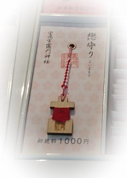 竈門神社の恋守