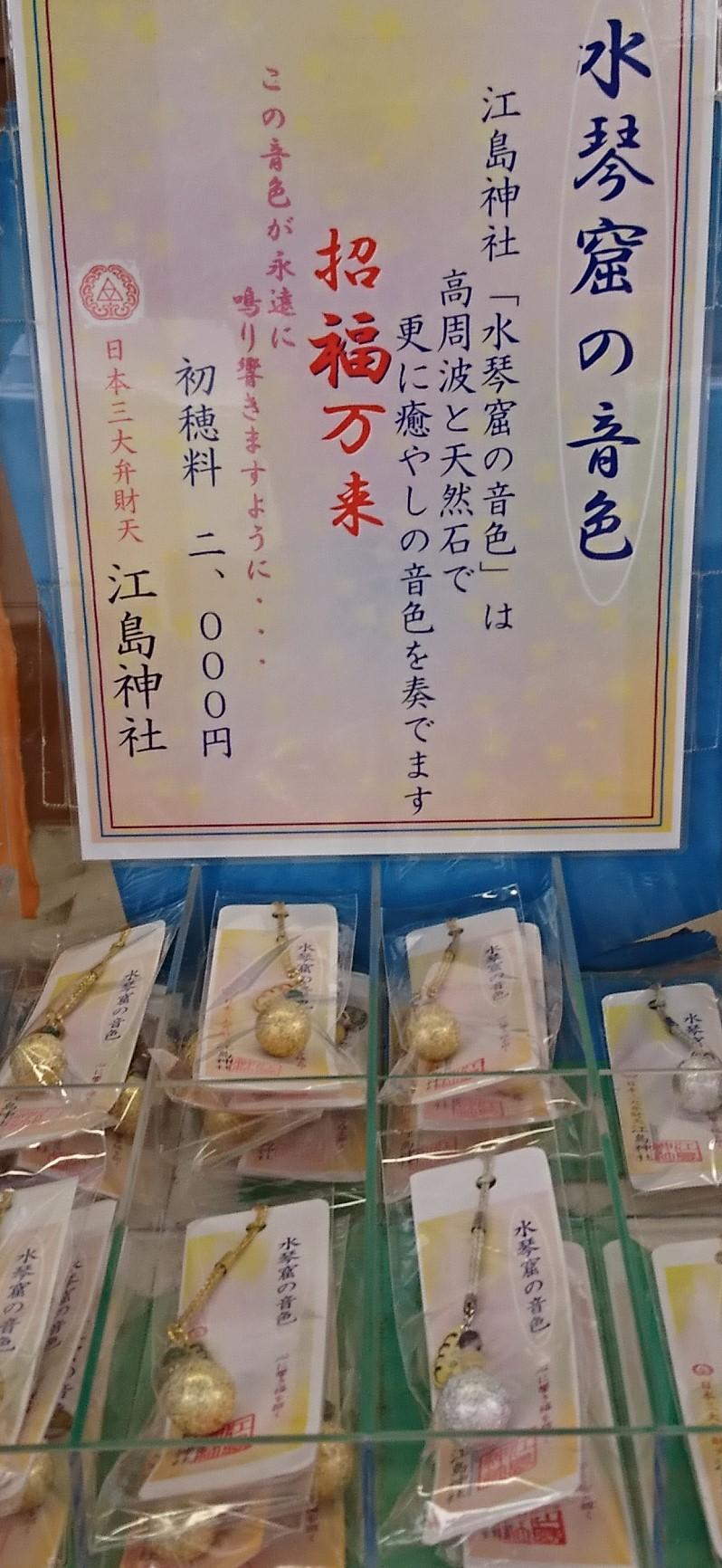 江ノ島神社の水琴窟の音色