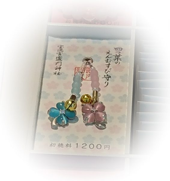 大宰府の竈門神社の四つ葉の縁結び守り