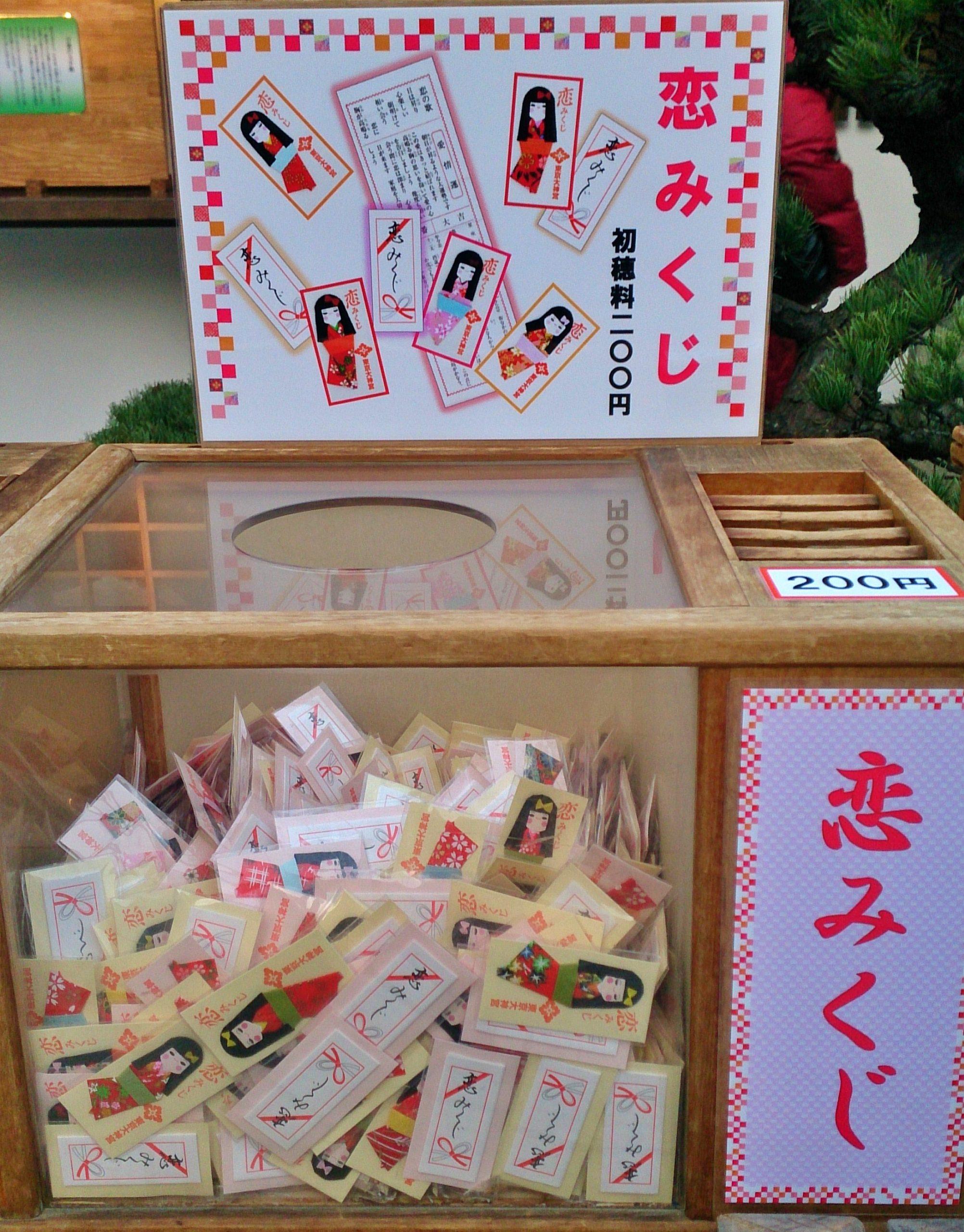 復縁が叶うと言われる東京大神宮の恋みくじ