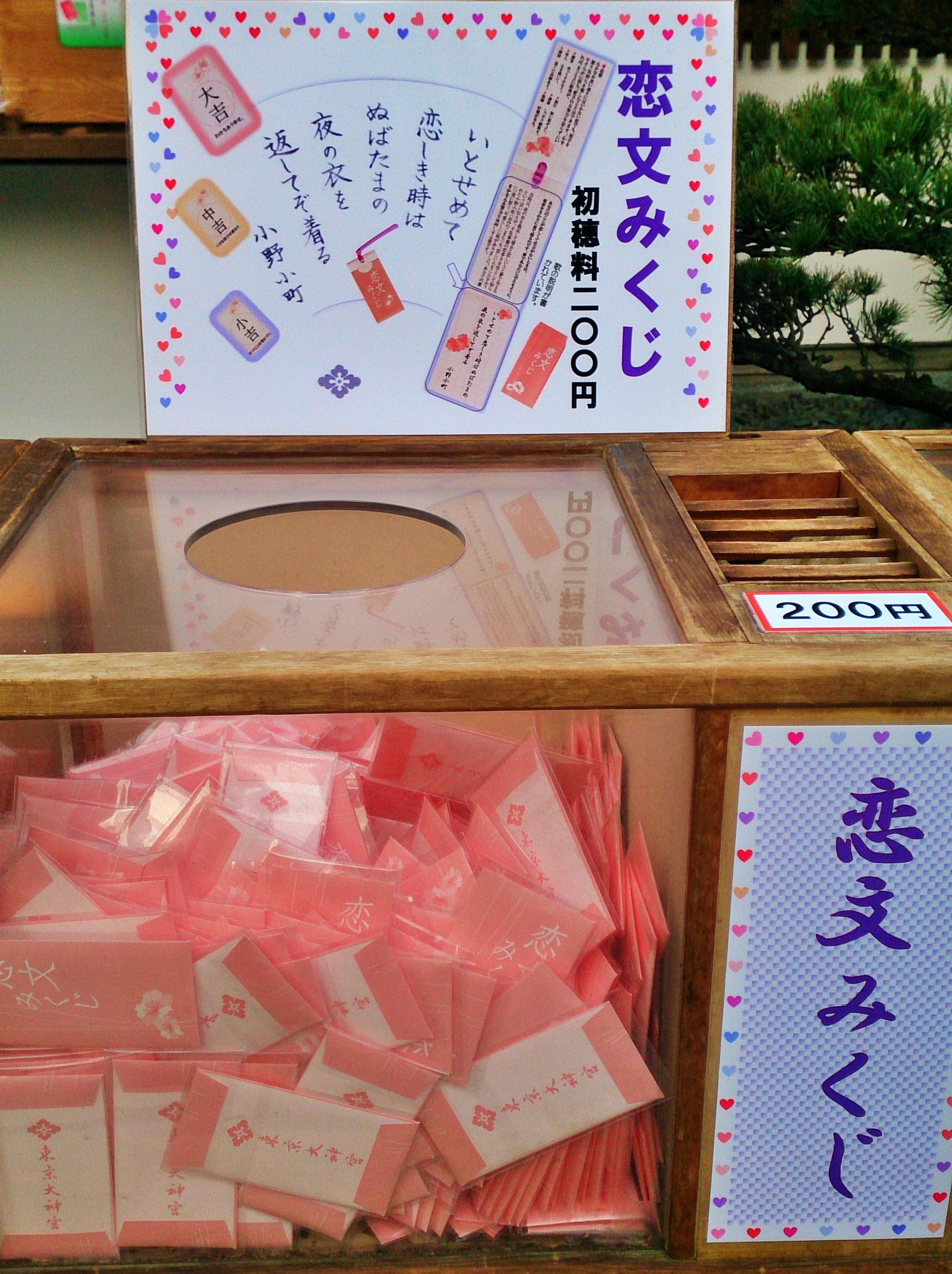 東京大神宮の恋文みくじ