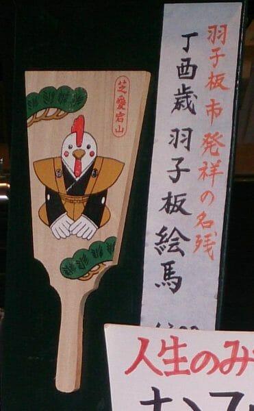 東京港区愛宕神社の羽子板絵馬