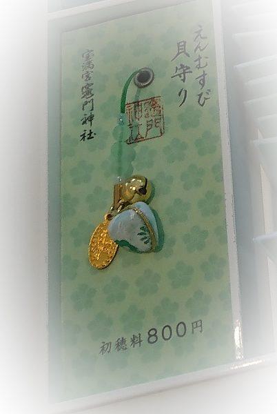 竈門神社で人気の縁結び貝守り