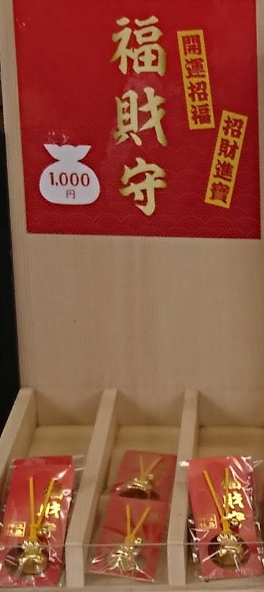 江ノ島神社の福材守り