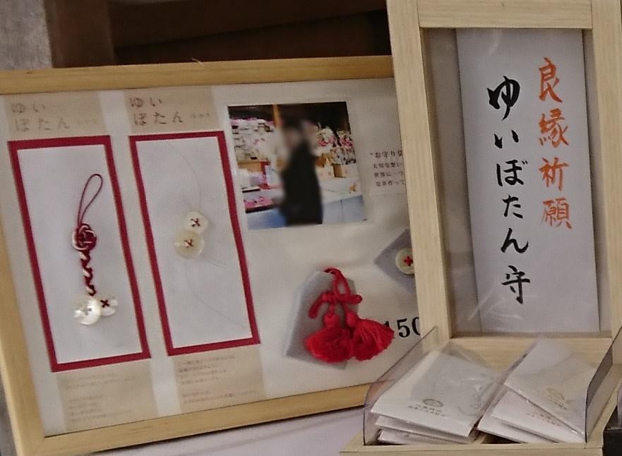 江ノ島神社のゆいぼたん守り