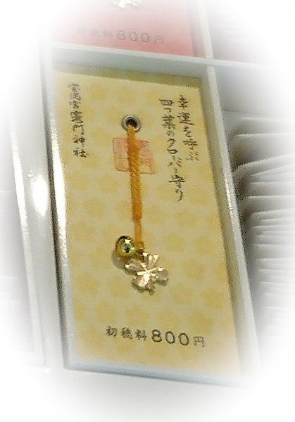 竈門神社の幸運を呼ぶ四つ葉のクローバー守り