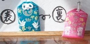 縁結びと招き猫が有名な浅草今戸神社の懐中お守り