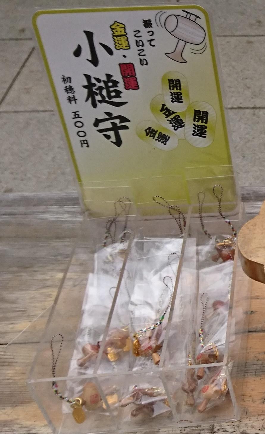江ノ島神社の小槌守り