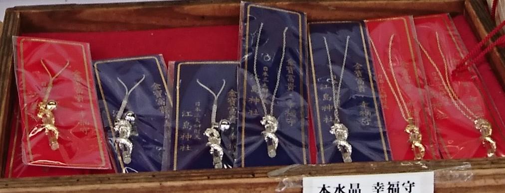江ノ島神社の本水晶幸福守り