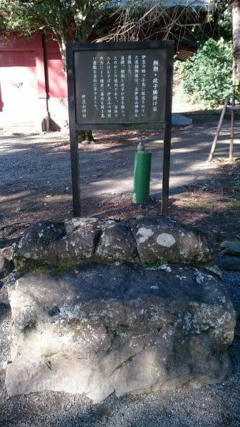 熱海の伊豆山神社にある縁結びのパワースポット頼朝と政子の腰かけ石