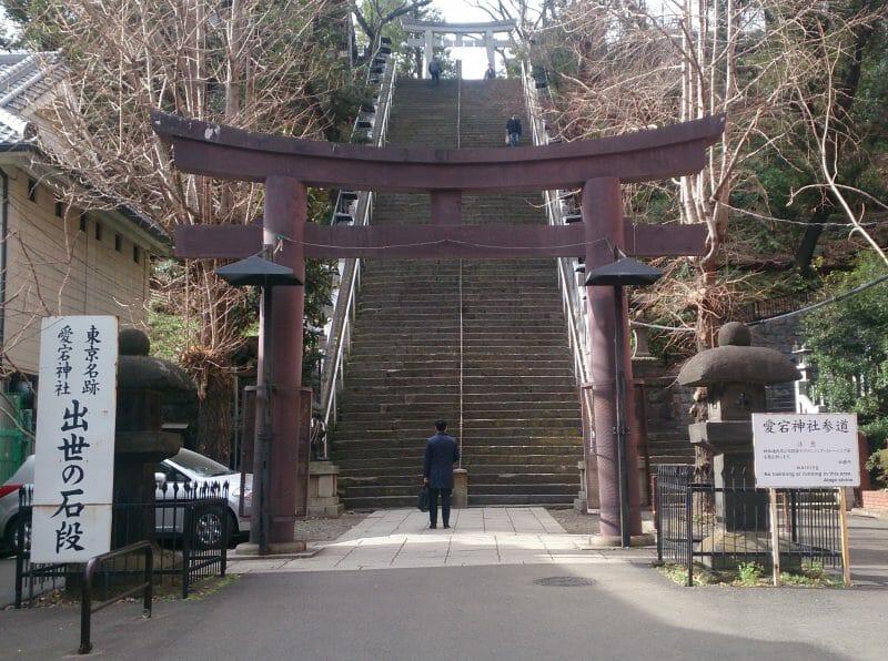 東京都港区にある愛宕神社