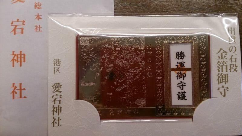 東京港区愛宕神社の出世の石段がモチーフの勝運御守護